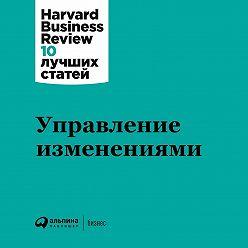 Harvard Business Review (HBR) - Управление изменениями