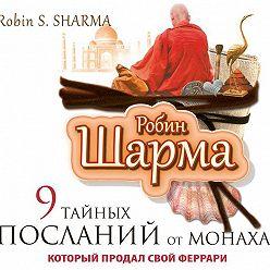 Робин Шарма - 9 тайных посланий от монаха, который продал свой «феррари»