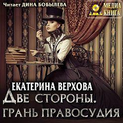 Екатерина Верхова - Две стороны. Грань правосудия