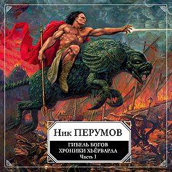 Ник Перумов - Гибель богов (Книга Хагена). Часть 1