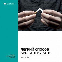 Smart Reading - Аллен Карр: Легкий способ бросить курить. Саммари