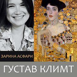 Зарина Асфари - Густав Климт. Пробуждение чувственности