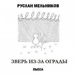 Руслан Мельников - Зверь из-за ограды