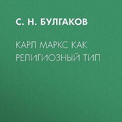 Сергей Булгаков - Карл Маркс как религиозный тип