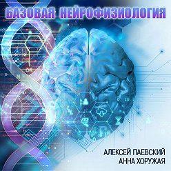 Алексей Паевский - Базовая нейрофизиология (Цикл из 29 лекций)