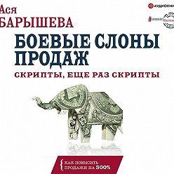 Ася Барышева - Боевые слоны продаж. Скрипты, еще раз скрипты