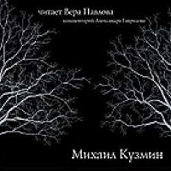 Михаил Кузмин - Стихи. Читает Вера Павлова