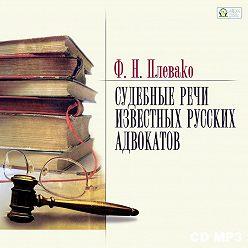 Федор Плевако - Судебные речи известных русских юристов