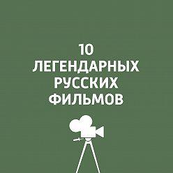 Антон Долин - Москва слезам не верит