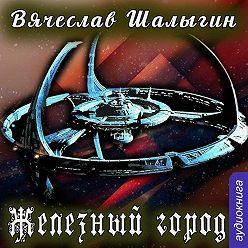 Вячеслав Шалыгин - Железный город
