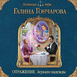 Галина Гончарова - Отражение. Зеркало надежды