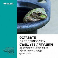Smart Reading - Брайан Трейси: Оставьте брезгливость, съешьте лягушку! 21 действенный принцип эффективного труда. Саммари