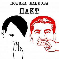 Полина Дашкова - Пакт