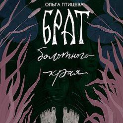 Ольга Птицева - Брат болотного края