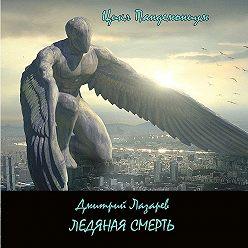 Дмитрий Лазарев - Ледяная смерть