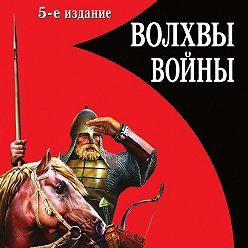 Лев Прозоров - Волхвы войны. Правда о русских богатырях