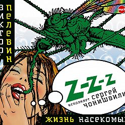Victor Pelevin - Жизнь насекомых