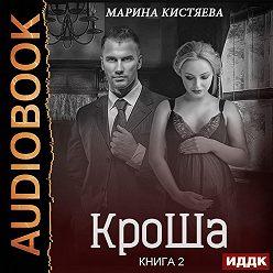 Марина Кистяева - КроШа. Книга вторая