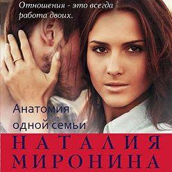 Наталия Миронина - Анатомия одной семьи