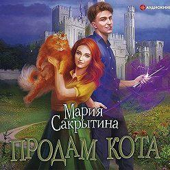Мария Сакрытина - Продам кота