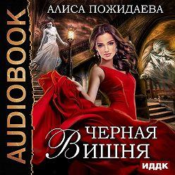 Алиса Пожидаева - Черная Вишня + бонус рассказ: Вероника и султан
