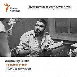 Александр Генис - Довлатов и окрестности. Передача вторая «Смех и трепет»