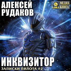 Алексей Рудаков - Инквизитор
