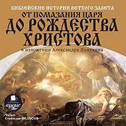 Александр Лопухин - Библейские истории ветхого завета от помазания царя до рождества христова