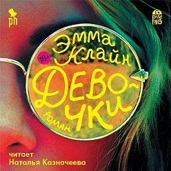 Эмма Клайн - Девочки