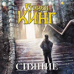 Стивен Кинг - Сияние