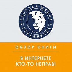 Сергей Трушкин - Обзор книги А. Казанцевой «В интернете кто-то неправ!»