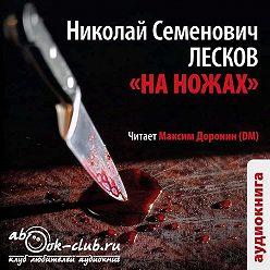 Николай Лесков - На ножах
