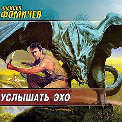 Алексей Фомичев - Услышать эхо