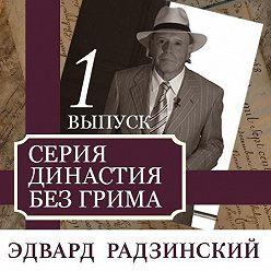 Эдвард Радзинский - Династия без грима. Романовы (выпуск 1)