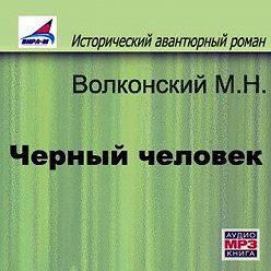 Михаил Волконский - Черный человек