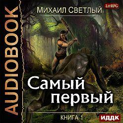 Михаил Светлый - Самый первый. Книга 1