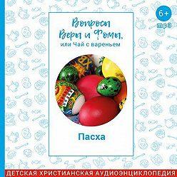 Радио Вера Журнал Фома - Пасха