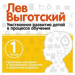 Лев Выготский (Выгодский) - Лекция 1 «Проблема обучения и умственного развития в школьном возрасте»