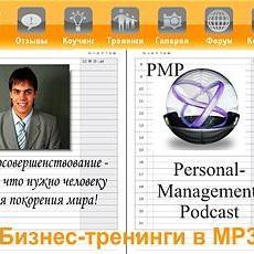 Дмитрий Потапов - Секреты финансового стимулирования персонала