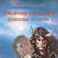 Валентина Елисеева - Приключения в междумирье. Наперегонки со смертью