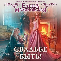 Елена Малиновская - Свадьбе быть!