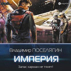 Владимир Поселягин - Империя