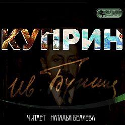 Иван Бунин - Куприн