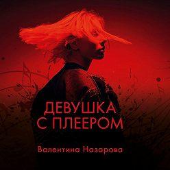 Валентина Назарова - Девушка с плеером