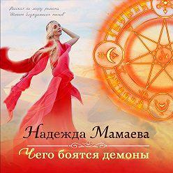 Надежда Мамаева - Чего боятся демоны