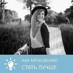 Петровна - Как мгновенно стать лучше