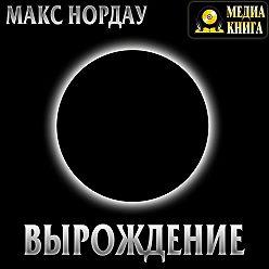 Макс Нордау - Вырождение