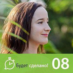 Никита Маклахов - Олеся Новикова: Как создать себя заново?