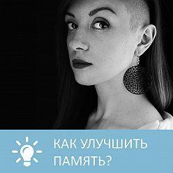 Петровна - Как улучшить память
