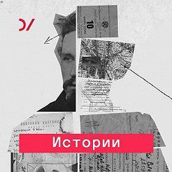 Ирина Савельева - Дело прошлое